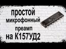 Микрофонный преамп на К157УД2 DIY Mic Preamp On IC К157УД2