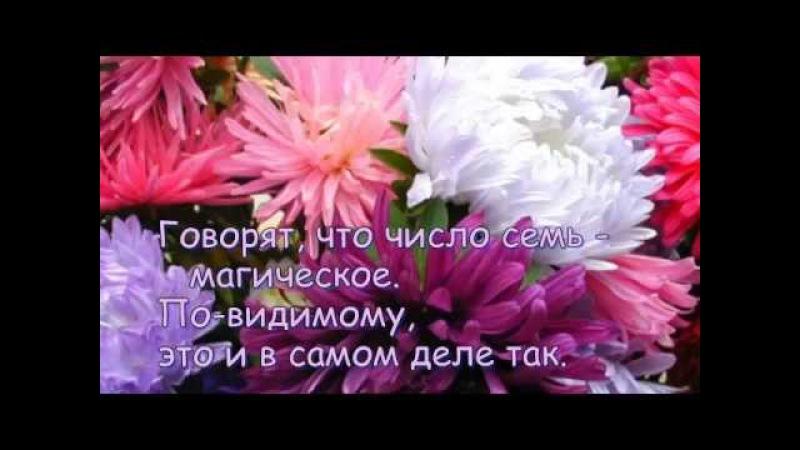 Семь цветов счастья...