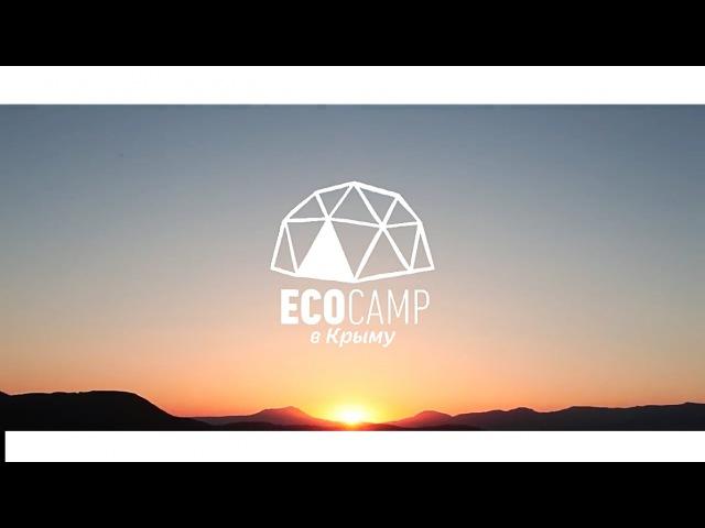 EcoCamp в Крыму эко пространство твоей осознанности