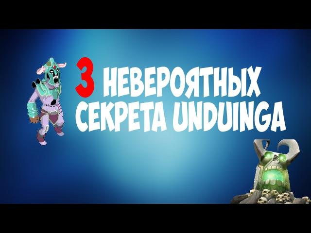 3 Секрета Томбы Unduing`a. Dota[6.84]