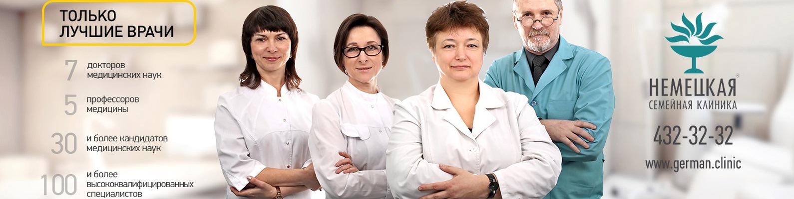 Немецкая семейная клиника санкт петербург