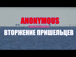 ANONYMOUS США Разоблачение Хилари КЛИНТОН vs ТРАМП 2016  'Ходаки' С НЕБА