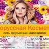 """""""Белорусская Косметика"""" Сеть Магазинов"""