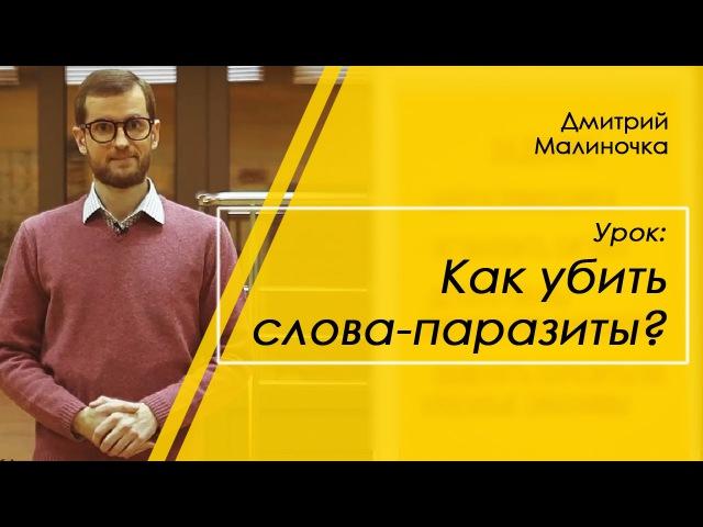 Как убрать слова паразиты Дмитрий Малиночка