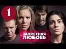 Запретная любовь 1 серия 2015 Русская Мелодрама