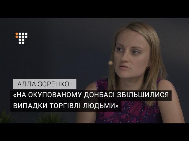 На окупованому Донбасі збільшилися випадки торгівлі людьми правозахисниця