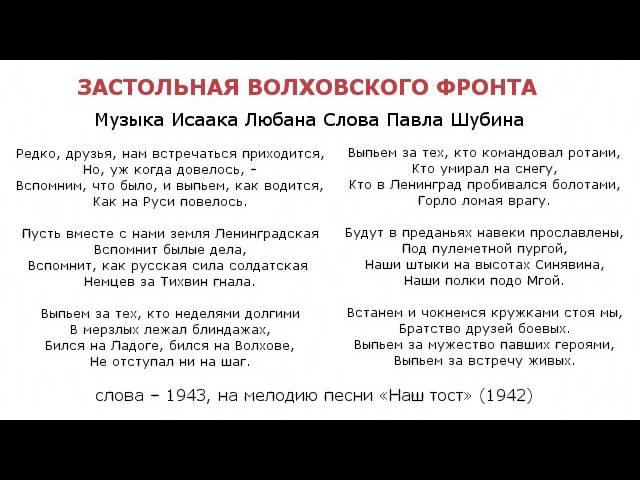 Выпьем за тех кто командовал ротами Застольная Волховского фронта