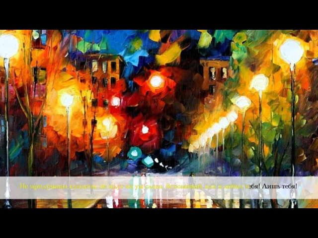 Павел Лебидь - Ночной бульвар (муз. и сл. П.Лебидь)