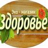 """Экомагазин """"Здоровье"""" г. Саров"""