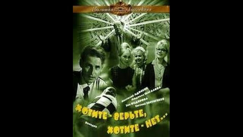 Совершенно удивительная комедия Хотите - верьте, хотите - нет... / 1964