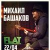 Михаил БАШАКОВ: 22 апреля FLAT