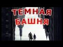 ТЕМНАЯ БАШНЯ смотреть фильм онлайн ntvyfz ,fiyz cvjnhtnm abkmv jykfqy