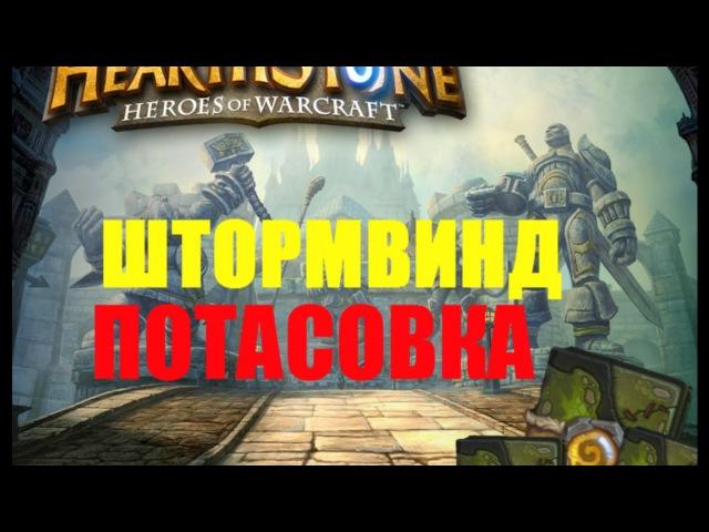 ШТОРМВИНД ПОТАСОВКА HEARTHSTONE 23 03 2017 ПАК УН'ГОРО