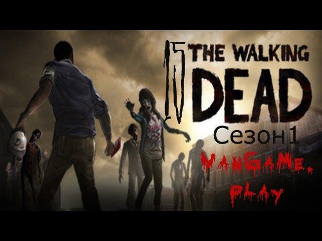 The Walking Dead На вражеской территории Глава4 ч 3 no comments