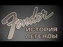 История компании Fender