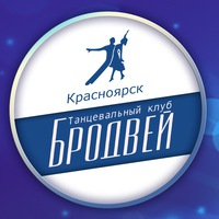 Логотип Школа танцев Бродвей / Красноярск