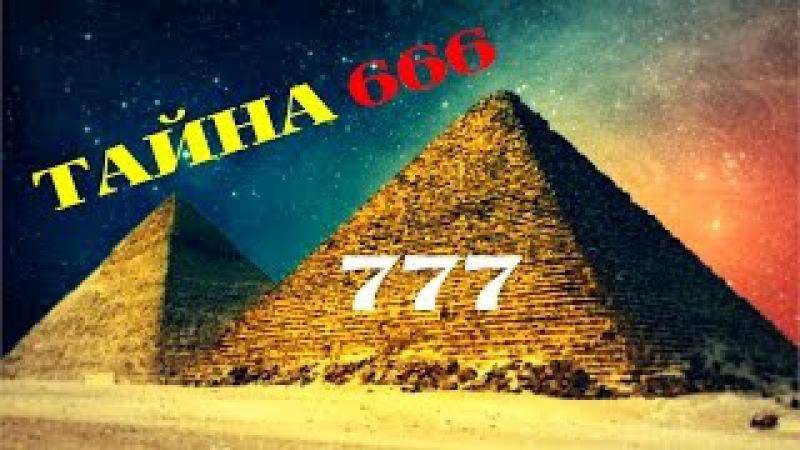 ПИРАМИДА МАСОНОВ и СЕКРЕТ ЧИСЛА 666 777 ТЕОРИЯ ЗАГОВОРА ПЛОСКАЯ ЗЕМЛЯ и ЛОЖЬ о КОС
