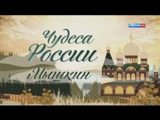 Чудеса России: Мышкин (Познавательный, история, путешествие, 2013)