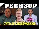 ЗА 5 МИН: РЕВИЗОР (Гоголь Н.В.) / КРАТКОЕ СОДЕРЖАНИЕ И ВСЯ СУТЬ