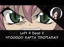Left 4 Dead 2: Злой Камикадзе и КАРТА-НЕВИДИМКА! [RPG-Nightwolf]
