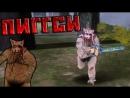 Мифы GTA San Andreas - (Выпуск 19 Пиггси )