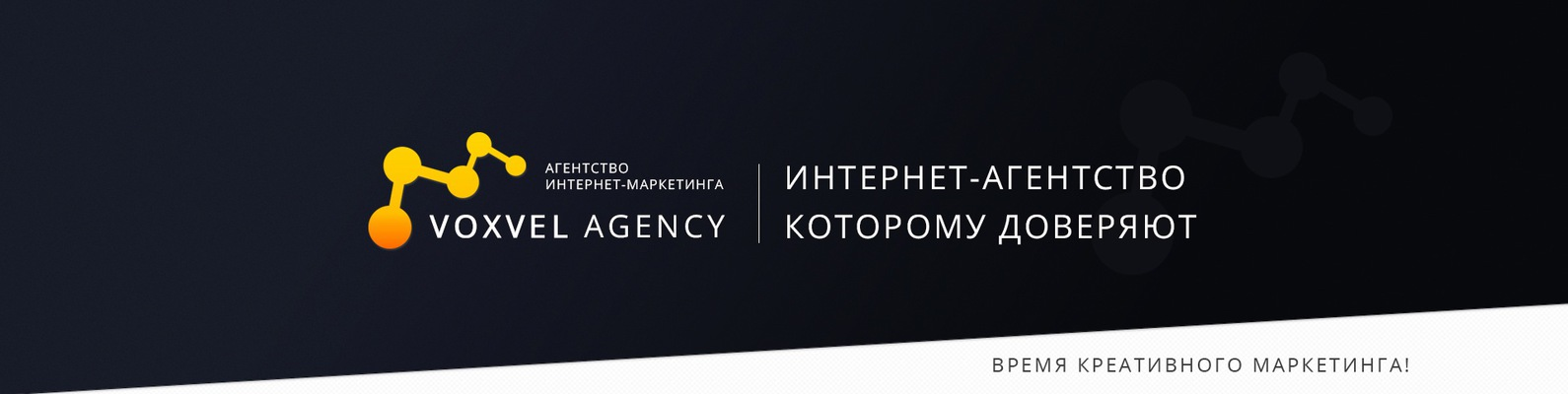Агентство контекстной рекламы в минске