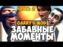 Garry's Mod Приколы 2 (Funny Moments) - приколы в гаррис мод, реактивный трамвай, без посадки!