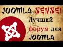 66 Лучший форум для Joomla обзор Kunena 5