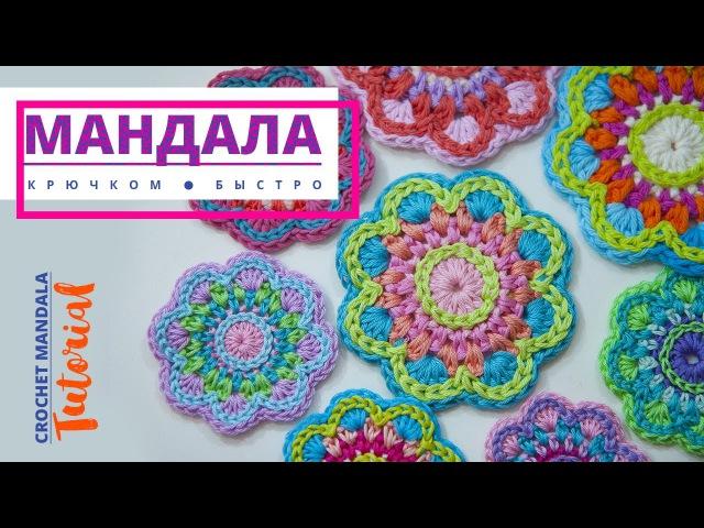 Волшебной красоты цветок оберег притягиватель денег в кошелёк Crochet Mandala Tutorial
