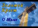 Золотой крест - Трио Папирники