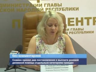 ГТРК ЛНР. Совмин принял два постановления о выплате разовой денежной помощи. 29 Июля 2017