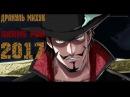 Русский аниме рэп про Дракуль Михоук Соколиные глаза 2017