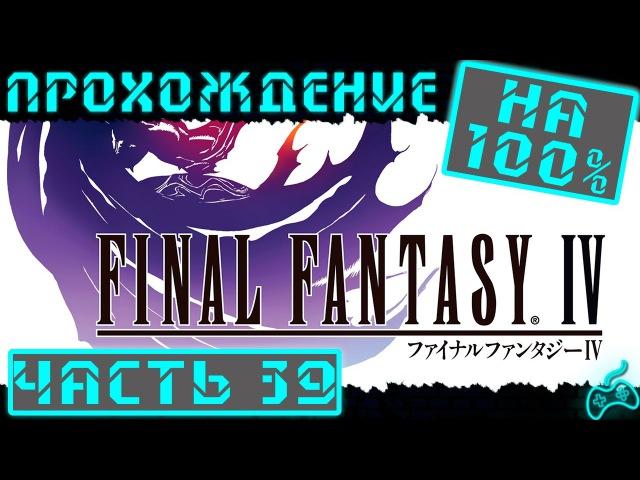 Final Fantasy IV Прохождение Часть 39 Побег из Вавилонской башни Назад на поверхность