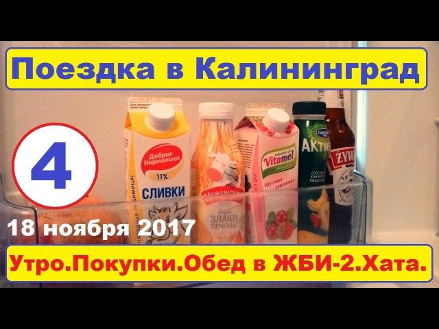 Поездка в Калининград на 5 дней Часть 4 Утро Покупки Обед в ЖБИ 2 Хата 18 11 16