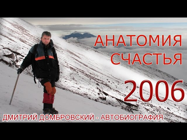 АНАТОМИЯ СЧАСТЬЯ Дмитрий Домбровский 2006