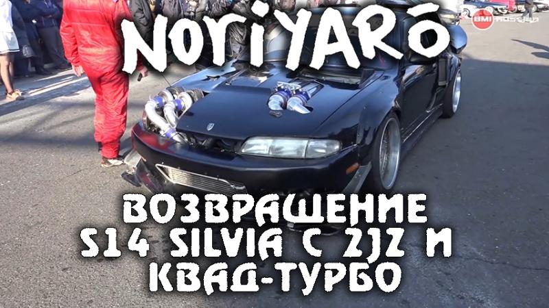 Noriyaro Jet power! Quad-turbo 2JZ Silvia is back [BMIRussian]
