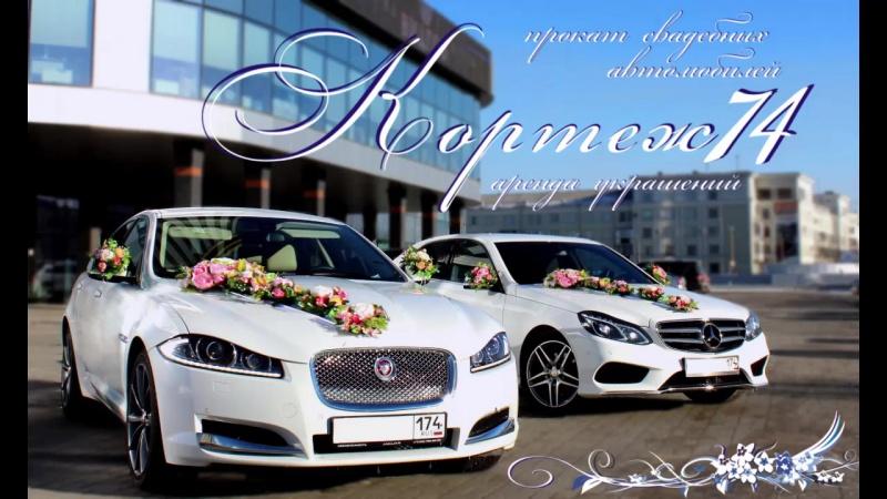 Компания Кортеж74. ПРОКАТ АВТОМОБИЛЕЙ   с водителем в ЧЕЛЯБИНСКЕ