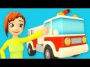 Мультики про машинки. мАшина АвтоШкола для машинок. Пожарная машина ОБУЧЕНИЕ и РАЗВИТИЕ для детей
