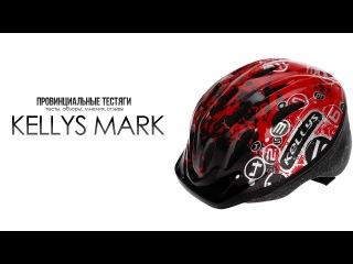 Обзор Kellys Mark
