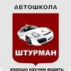 "Автошкола ""Штурман"" Санкт-Петербург"