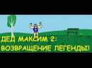 DED MAKSIM 2   ДЕД МАКСИМ 2 - ВОЗВРАЩЕНИЕ ЛЕГЕНДЫ