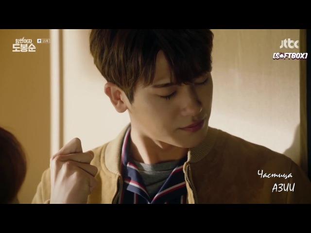 Смешной момент из дорамы Силачка До Бон Сун 15 эпизод Мужчины тоже любят ушами
