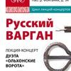Лекция о варгане в Шереметевском