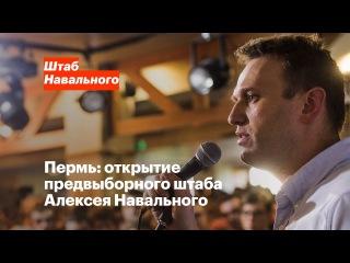 Пермь: открытие предвыборного штаба Навального