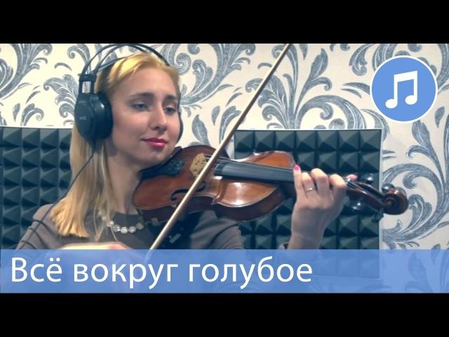Всё стало вокруг голубым и зелёным - Виктория Ланская - Скрипка