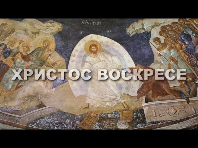 Христос Воскресе Васкршњи тропар
