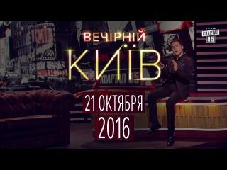 Вечерний Киев 2016 , выпуск #2   Новый сезон - новый формат   Юмор шоу