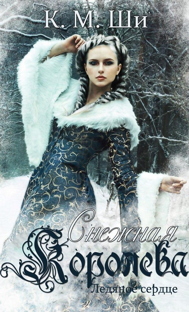 Снежна королева: Ледяное сердце - К. М. Ши