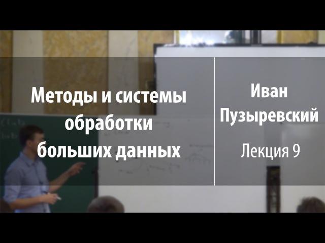 Лекция 9 Методы и системы обработки больших данных Иван Пузыревский