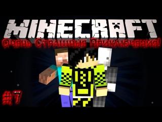 Minecraft Очень Страшные Приключения! #7 - Чумной Доктор!